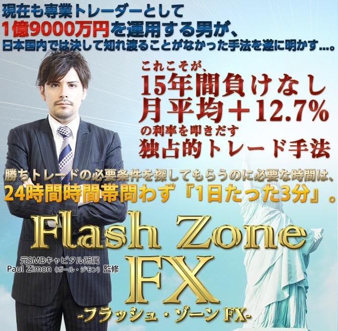 flashzone-fx
