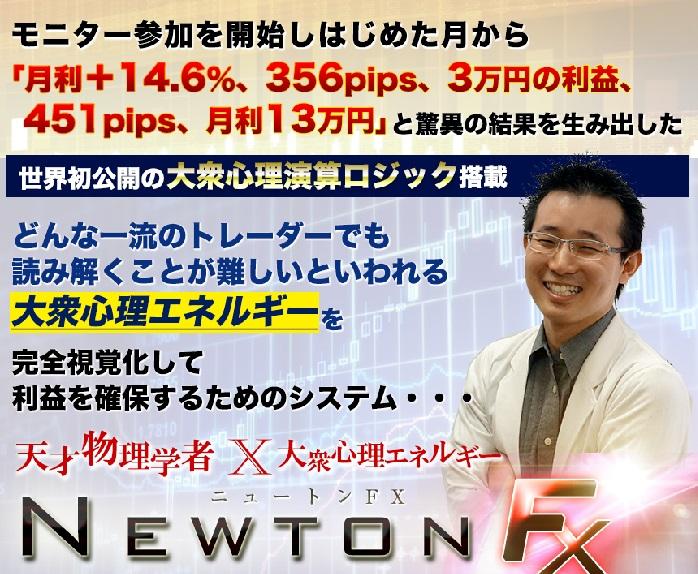 newton-fx