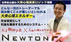 newton-fx2
